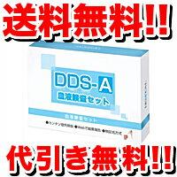デメカル DDS-A 血液検査セット(HIV匿名検査キット)