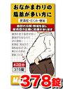 【第2類医薬品】マスラックII 378錠(42日分)(脂肪 肥満症 むくみ 皮下脂肪 メタボリック)...