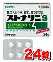 つら~い花粉症に、1日1回の持続性鼻炎薬!ストナリニS/ストナリニサトウ製薬 ストナリニS 24錠...