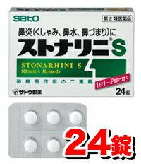 つら〜い花粉症に、1日1回の持続性鼻炎薬!サトウ製薬 ストナリニS 24錠 【第2類医薬品】