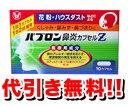 【代引き手数料無料】パブロン鼻炎カプセルZ 10カプセル【第2類医薬品】