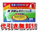 【代引き手数料無料】パブロン鼻炎カプセルZ 20カプセル【第2類医薬品】