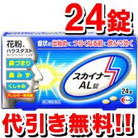 【代引き手数料無料】エーザイ スカイナーAL錠 24錠 【第2類医薬品】