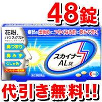【代引き手数料無料】エーザイ スカイナーAL錠  48錠 【第2類医薬品】