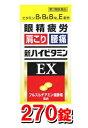 タケダ「アリナミンEXプラス」と同処方!超お得! 新ハイビタミンEX「クニヒロ」270錠【第3類...