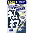DHC ギムネマ 20日分 (美容サプリメント サプリメント サプリ ダイエットサプリメント)