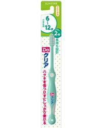請清除兒童牙刷為兒童軟兒童牙刷日星 upup7