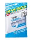 GATSBY(ギャツビー)さらさらデオドラント ボディペーパー クールシトラス 10枚入(医薬部外品) (男性用 メンズ スキンケア デオドラントシート) upup