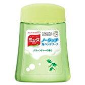 ミューズ ノータッチ 泡ハンドソープ 詰替え用 グリーンティーの香り 250mlアース製薬 アース 詰め替え用 つめかえ用 液体石鹸 石けん せっけん