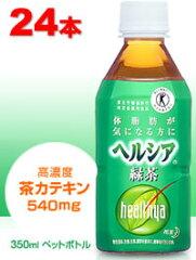 体脂肪が気になる方に(花王/ヘルシア/ヘルシア緑茶/)◆花王 ヘルシア緑茶 350mL×24本 (1ケー...