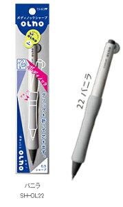 新感覚のシャープペンシル!トンボ鉛筆 オルノシャープペン0.5mm(ボディノック式)カラー:バ...