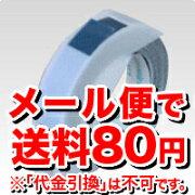 ダイモテープライター グロッシーテープ ライター プリンター ラベラー
