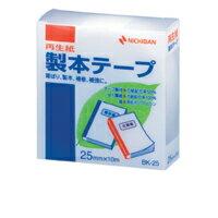 製本テープ〈再生紙〉 [BK-255] 1巻 25mm巾 本体色:白