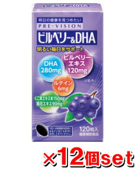 • Super sale! Entry at P up to 20 times! 12 / 3 to 1:59 ▼ prevision Bilberry & DHA 120 tablets [12 pieces] upup7 health supplements by wakunaga pharmaceutical [wakunaga] [wakunaga] [Supplement]