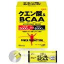 ▼クーポン配布中▼グリコ パワープロダクション クエン酸&BCAA 12.4gx10本(アミノ酸)