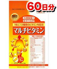 小林製薬マルチビタミン総合ビタミン60日分60粒