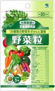 18種類の野菜をぎゅっと濃縮 小林製薬の栄養補助食品(サプリメント) 野菜粒 150粒 タブレット
