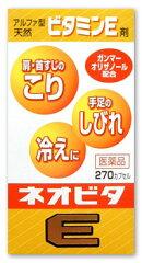 ネオビタE「クニキチ」 270カプセル【第3類医薬品】 ビタミンE 肩こり 手足のしびれ 冷え…