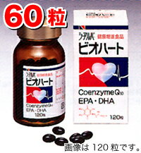 See ALPA bioheart 60 grains (Coenzyme Q10) (Beauty supplement supplement supplement) upup7