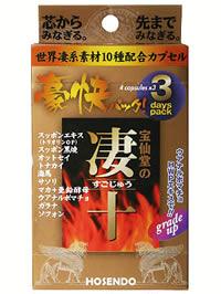 宝仙堂の凄十「豪快パック」3days(4粒×3包) 【栄養補助食品】【HOSENDO】(すごじゅう)