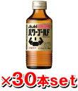 アサヒ パワーゴールド 150ml瓶×30本 栄養ドリンク 特定保健用食品 (特保/トクホ/とくほ) upup7