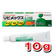 湿疹、皮膚炎、かぶれリビメックスコーワ軟膏10g 【第2類医薬品】