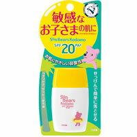 同時做日光浴的人兒童 S (防曬乳液) SPF20PA + 30 毫升 (乳狀的潤膚露 UV 防曬措施玩具兒童孩子嬰兒酸性 UV 的護理措施非防水防曬霜 UV 紫外線)