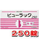 【第2類医薬品】皇漢堂 ビューラックA 250錠(便秘 便秘薬 便秘解消)