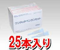 ジョンソン・エンド・ジョンソン ワンタッチペンランセット30G 25本(単回使用自動ランセット)★血糖値測定器 血糖測定器 用 採血穿刺器具