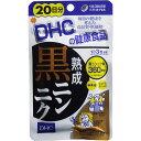 DHC 熟成黒ニンニク 20日分 60粒入 (ネコポス便利用) 美容 健康