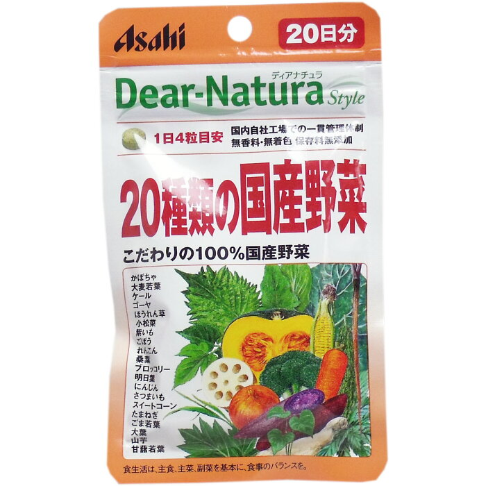Beauty health for domestic vegetables 20th of 20 kinds of Diana chula ST with 80 drops (available)