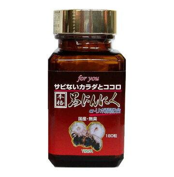本格 黒にんにく32g(180粒) α-リポ酸配合 発酵黒にんにく 黒ニンニク サプリ サプリメント 粒タイプ 健康食品 健康補助食品 日本製 ユリカ正規品
