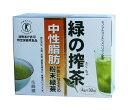 【送料無料】緑の搾茶(4g×30包) 特定保健用食品 中性脂...