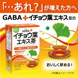 GABA+イチョウ葉エキス茶2.5g×20包入茶お茶ティーGABAイチョウエビスグサの種子はぶ茶緑茶ストレス3,000円以上のご注文で送料無料昭和製薬健康茶