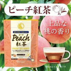 ピーチ紅茶
