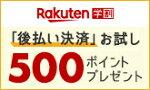 子育てママのルイボスティー3,000円以上のご注文で【送料無料】
