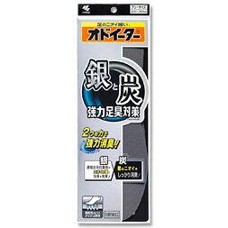 銀と炭を配合した防臭・消臭効果の高いインソール銀と炭のオドイーター 1足