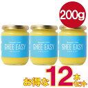GHEE EASY ギー・イージー 200g 12本セット