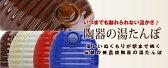 【弥満丈製陶】陶器の湯たんぽ&袋セット【税抜5,000円以上で送料無料】