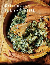 【パルコ出版】(メール便可)若杉ばあちゃんの伝えたい食養料理【税抜5,000円以上で送料無料】