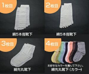 正活絹の冷えとり靴下4枚セット