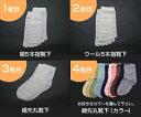 【JN正活絹】(メール便可)冷えとり靴下4枚セット(2枚目ウール)(Lサイズ)(カラー)【税抜5,000円以上で送料無料】
