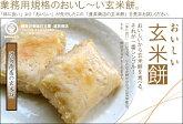 【渡英商店】玄米餅ブロックカット【税抜5,000円以上で送料無料】