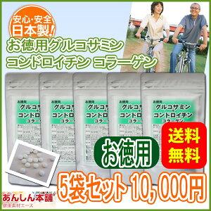 期間限定セール 送料無料 大容量お徳用グルコサミン + コンドロイチンコラーゲン 540粒 (5袋...