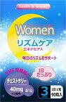 【3か月分】ウーマンリズムケア★毎月訪れる女性特有の不調にチェストツリーがサポート!PMS月経前症候群に効果的です!チェストツリーが女性のリズムをサポート月経周期/不妊/にきび/PMS/生理不順/生理前/頭痛/腹痛/ホルモンバランス/生理/プレフェミン/サトウ