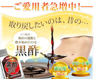 Every day cannot be exhausted! Who ~ black vinegar ★ continue to feel good! Try it ~ black vinegar diet ★ necessary is essential amino acids! Tired easily and remain tired, to not come out even on a diet effect.