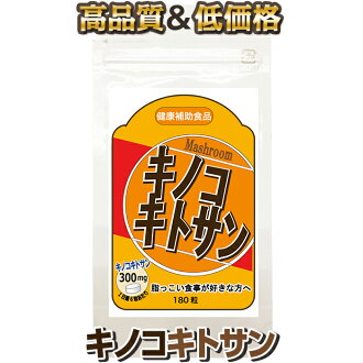 Diet ★ mushroom chitosan without the dieting holds absorption of the fat content in check for oil! Only as for drinking, it is a ... diet supplement easily! Mushroom chitosan adsorbs fat for oil! Same ...