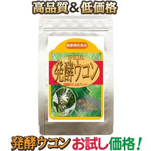 【初回限定】今年は発酵ウコンで肝臓ケアー!発酵させることでウコン独特の苦みを除去、クルク...