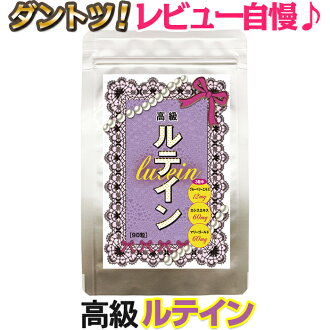 Rakuten Japan and rooting thank you sale ★ high quality lutein ♪ clues to recover that make up every day, is one of the causes of wrinkles is eye strain, when you feel mature high quality lutein