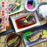 送料無料!【おかず処手造り逸品】焼魚・煮魚6種18切れ(12袋)セット 湯せんで5分・レンジ1分の簡単調理!
